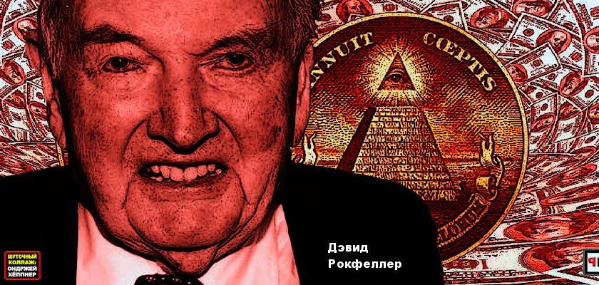 Умер самый старый миллиардер в мире, Дэвид Рокфеллер